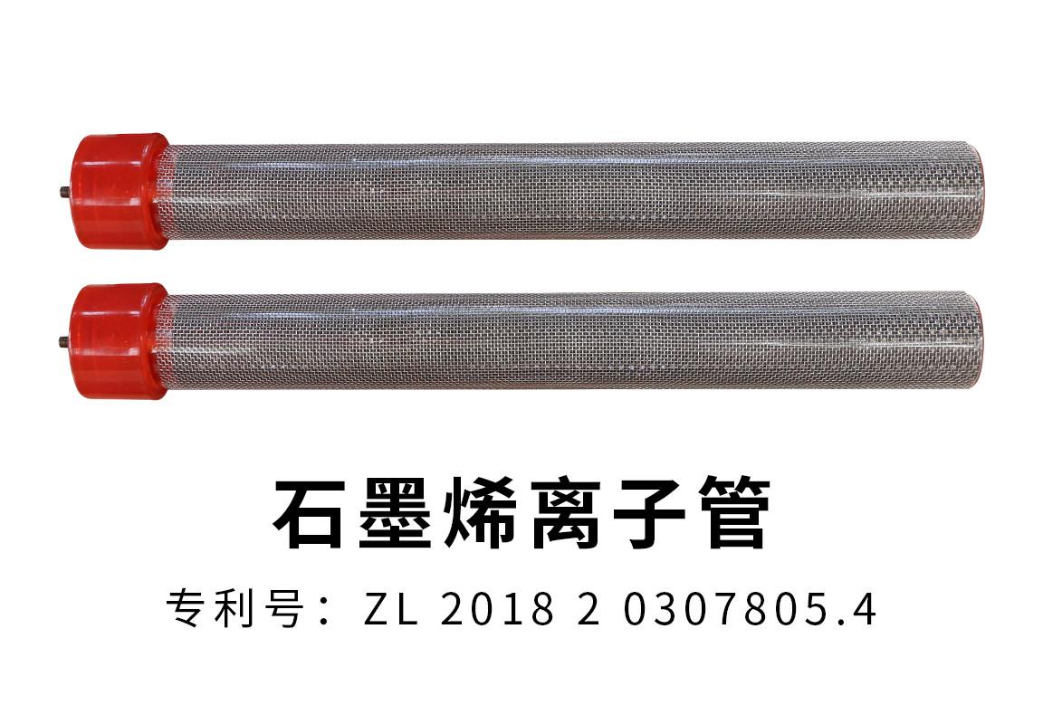 石墨烯离子管