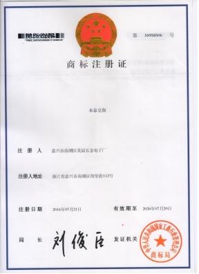本泰克斯商标注册证