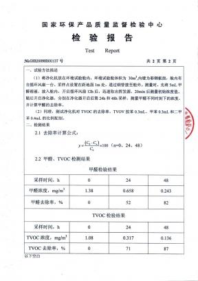 高能离子空气净化机-1