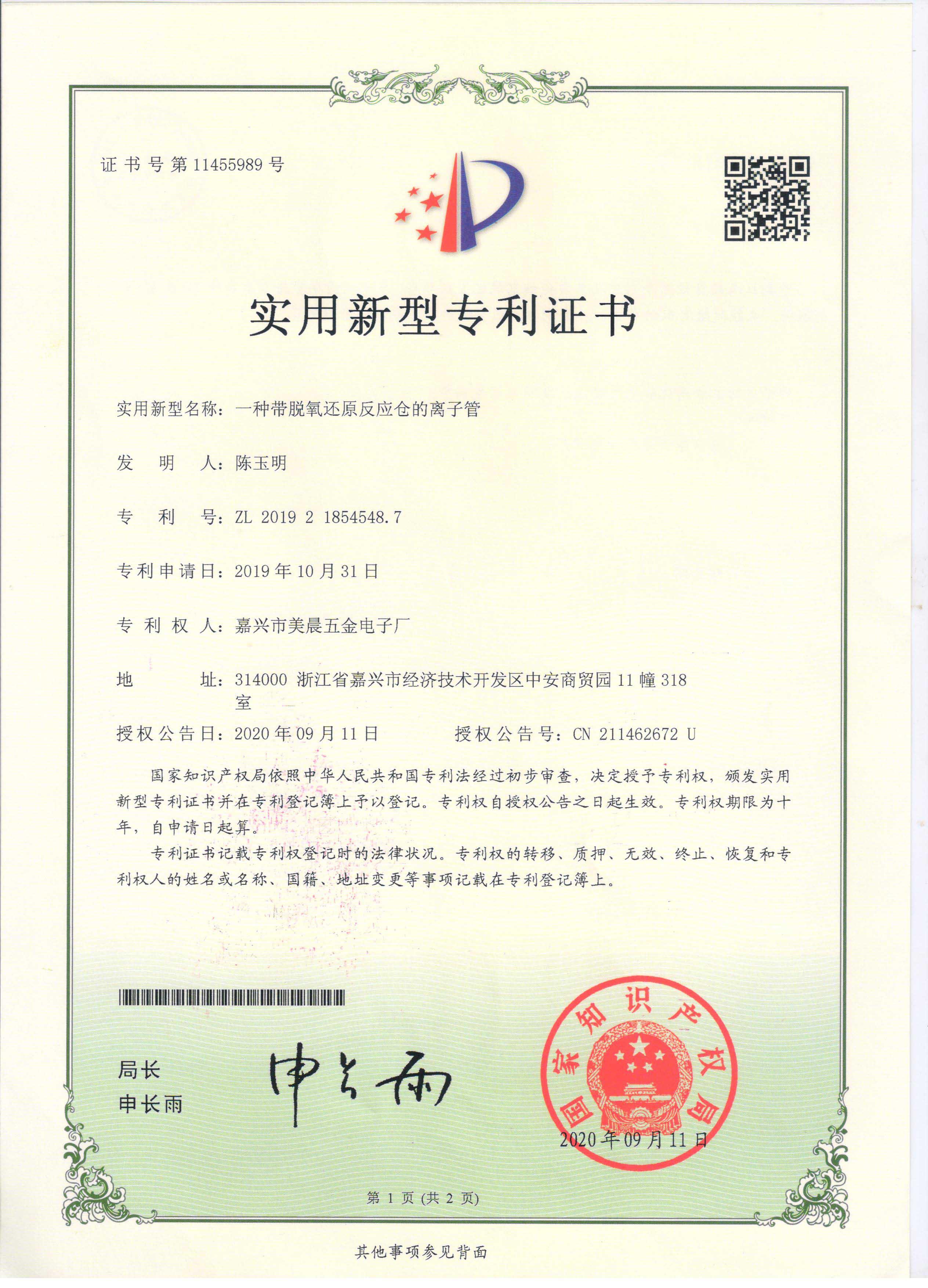 脱氧反应仓专利