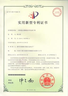 石墨烯专利